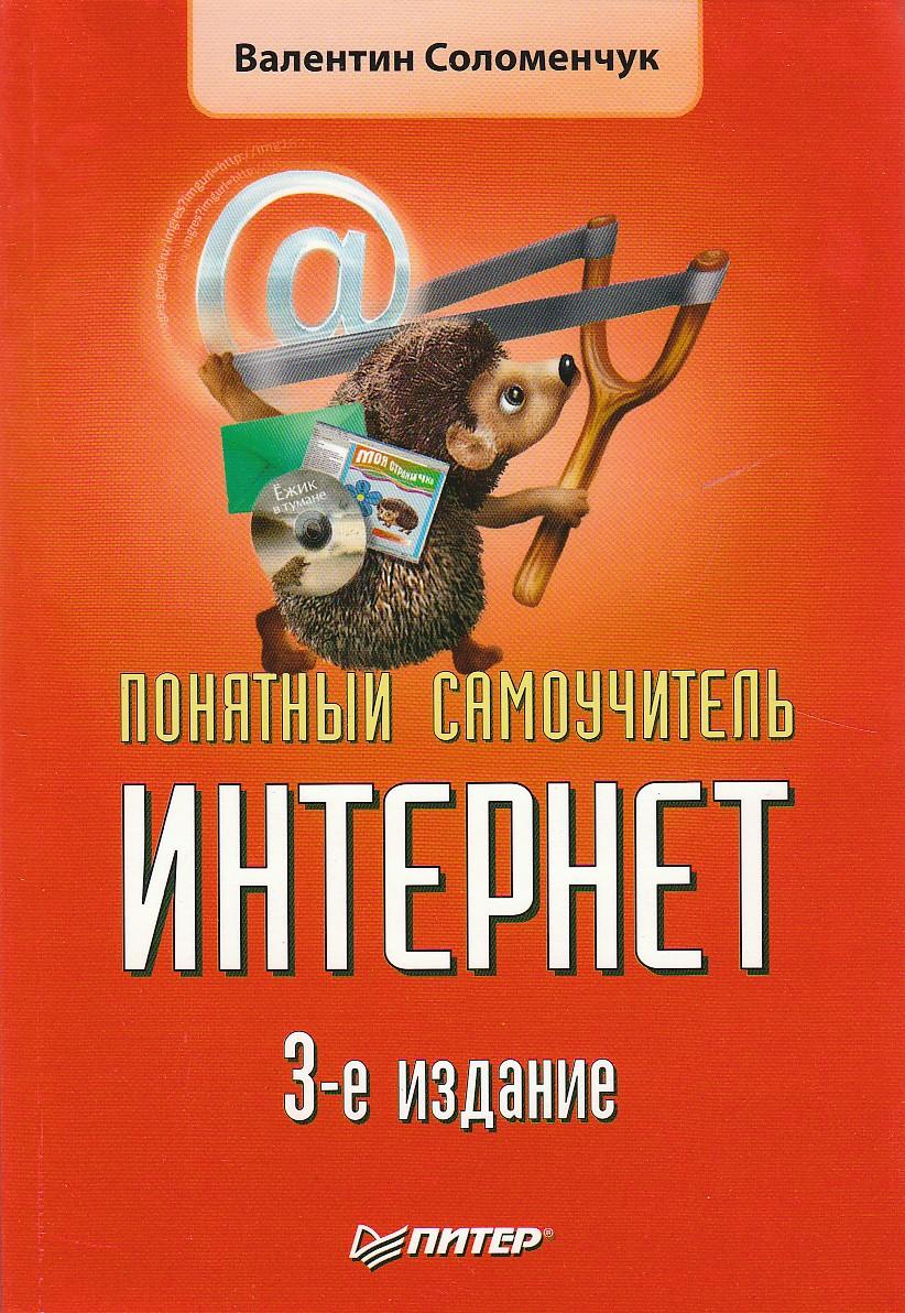 Валентин Соломенчук «Понятный самоучитель Интернет»