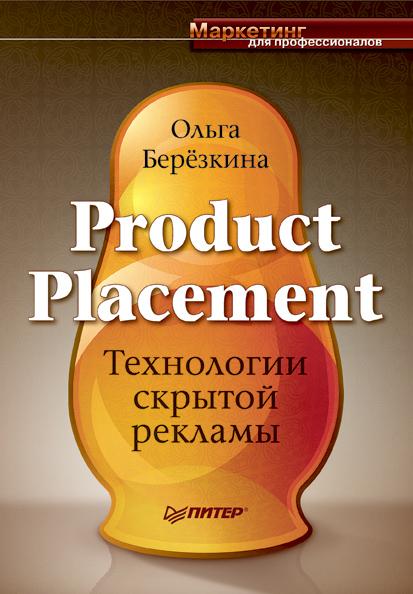 Ольга Березкина Product Placement. Технологии скрытой рекламы dg placement using ga and pso