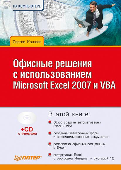 Сергей Кашаев «Офисные решения с использованием Microsoft Excel 2007 и VBA»