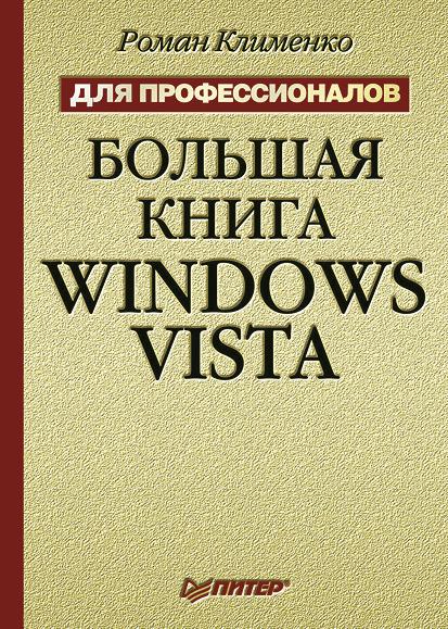 Роман Клименко «Большая книга Windows Vista. Для профессионалов»