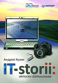 Андрей Кузин IT-storii. Записки айтишника андрей кузин it storii записки айтишника
