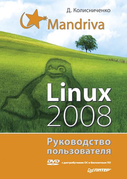 Денис Колисниченко «Mandriva Linux 2008. Руководство пользователя»