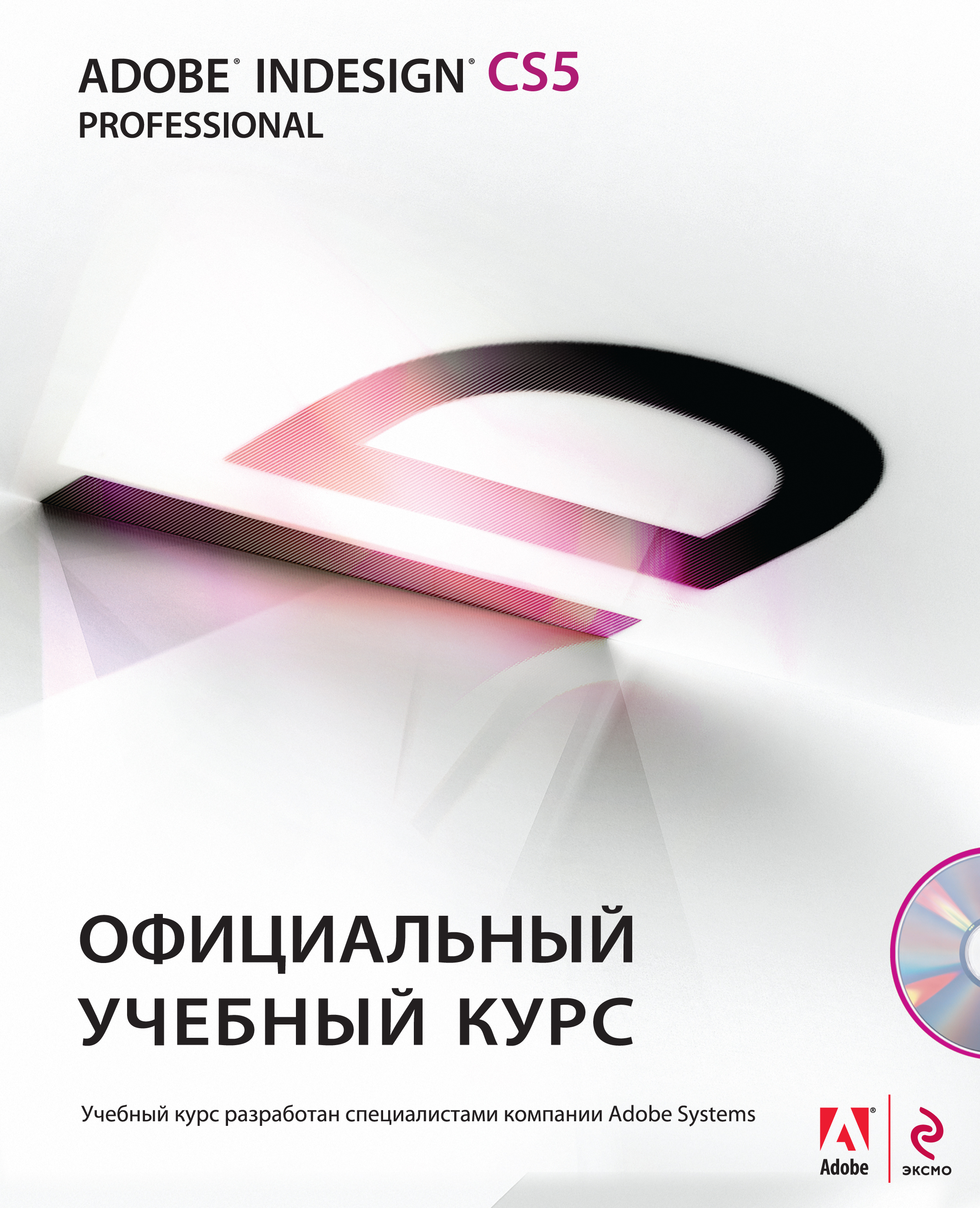 Коллектив авторов Adobe InDesign CS5 агапова и adobe indesign cs4 cd