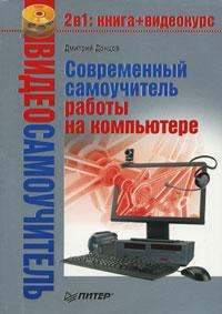 Дмитрий Донцов «Современный самоучитель работы на компьютере»