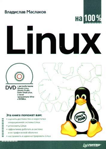 Владислав Маслаков «Linux на 100%»