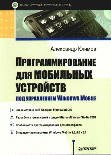 Александр Климов «Программирование для мобильных устройств под управлением Windows Mobile»