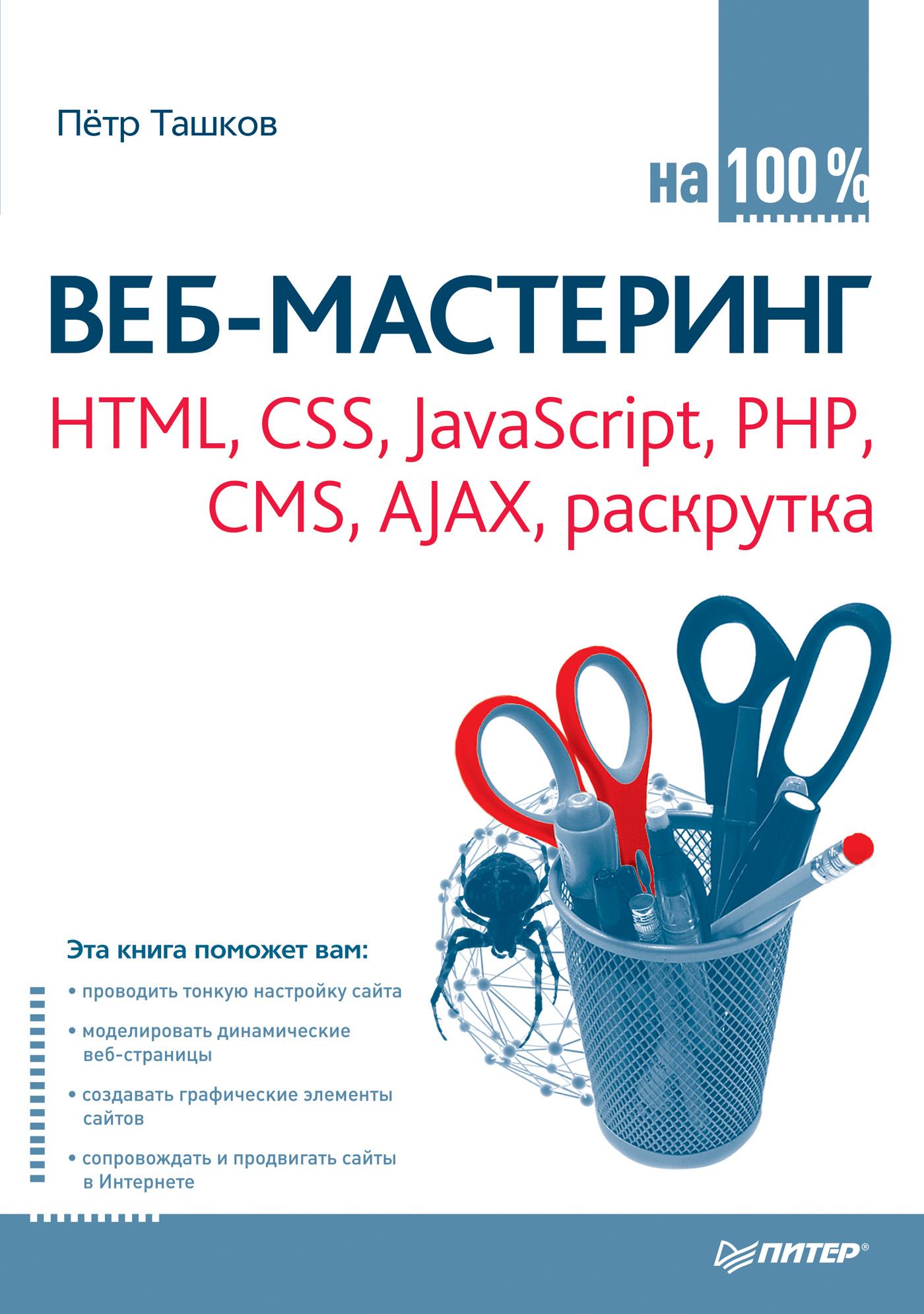 Петр Ташков «Веб-мастеринг: HTML, CSS, JavaScript, PHP, CMS, AJAX, раскрутка»