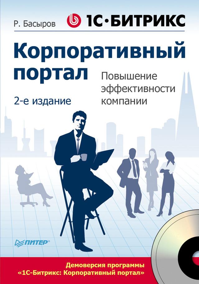 Роберт Басыров «1С-Битрикс. Корпоративный портал. Повышение эффективности компании»