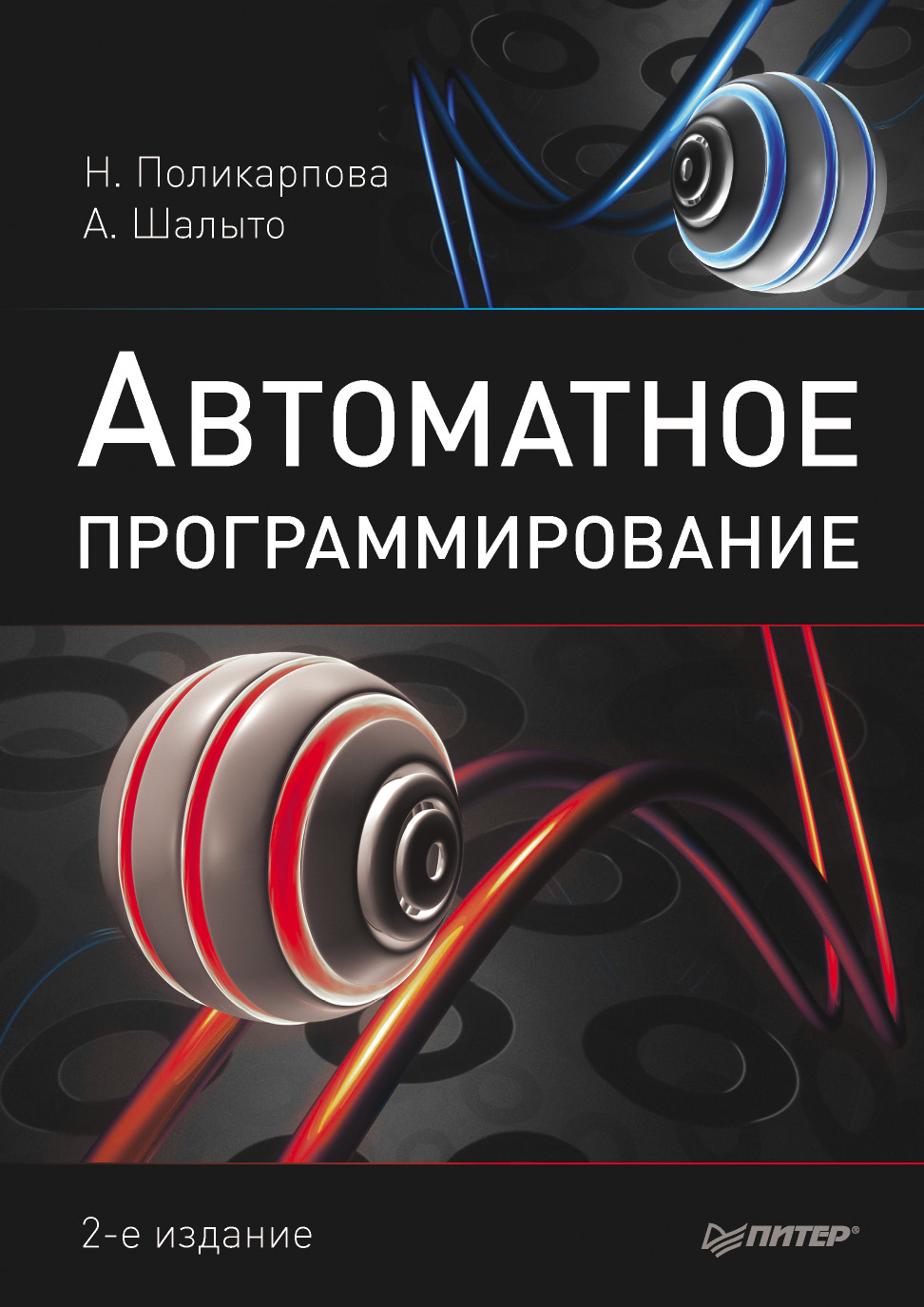 Надежда Поликарпова, Анатолий Шалыто «Автоматное программирование»