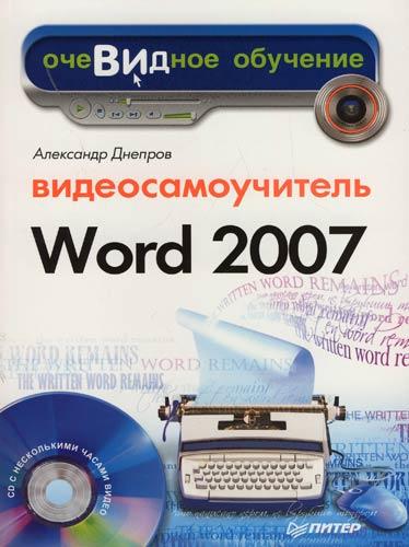 Александр Днепров Word 2007 остеохондроз не приговор