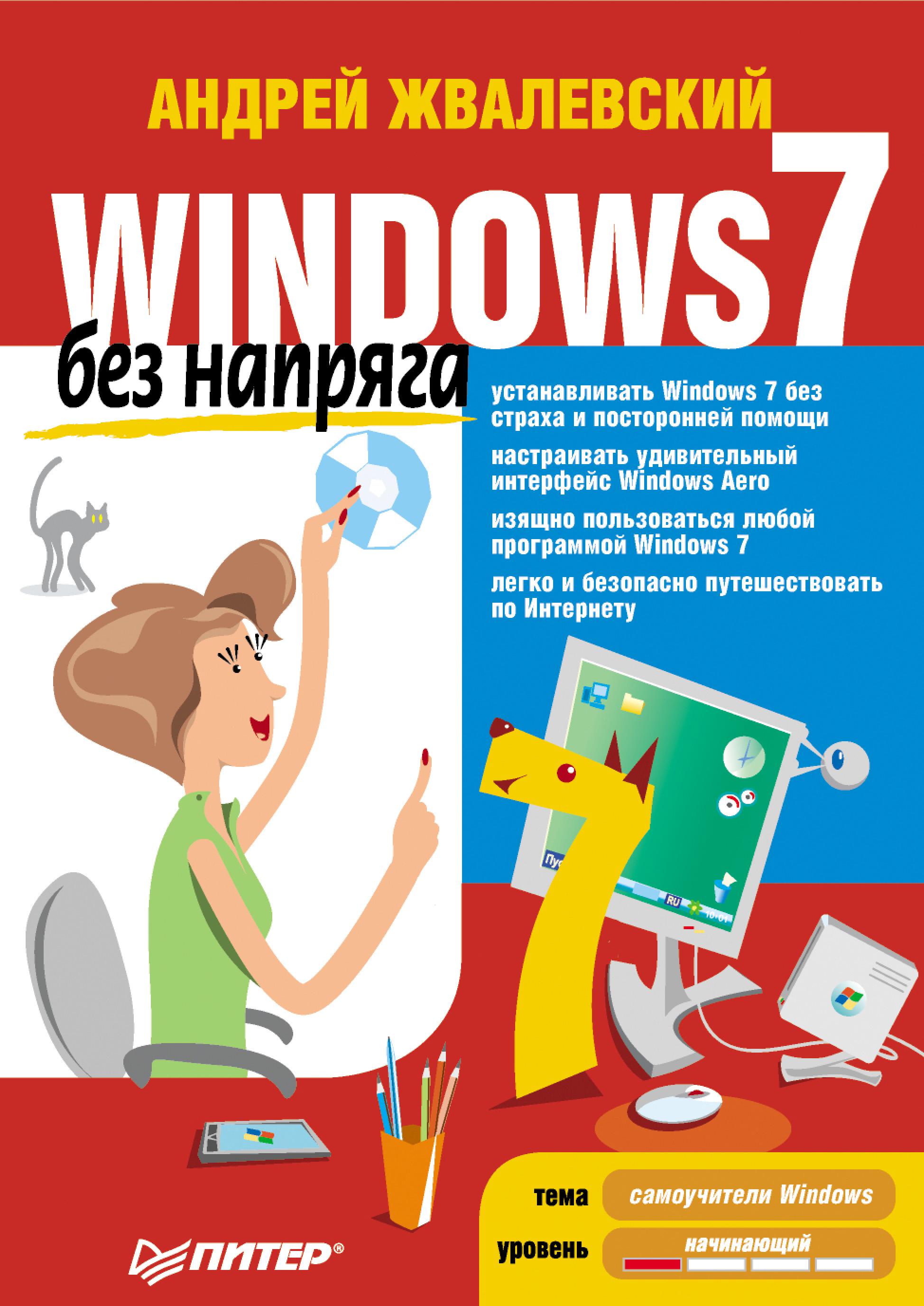 Андрей Жвалевский «Windows 7 без напряга»