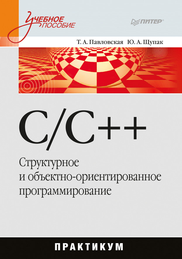Юрий Щупак, Татьяна Павловская «C/C++. Структурное и объектно-ориентированное программирование: практикум»