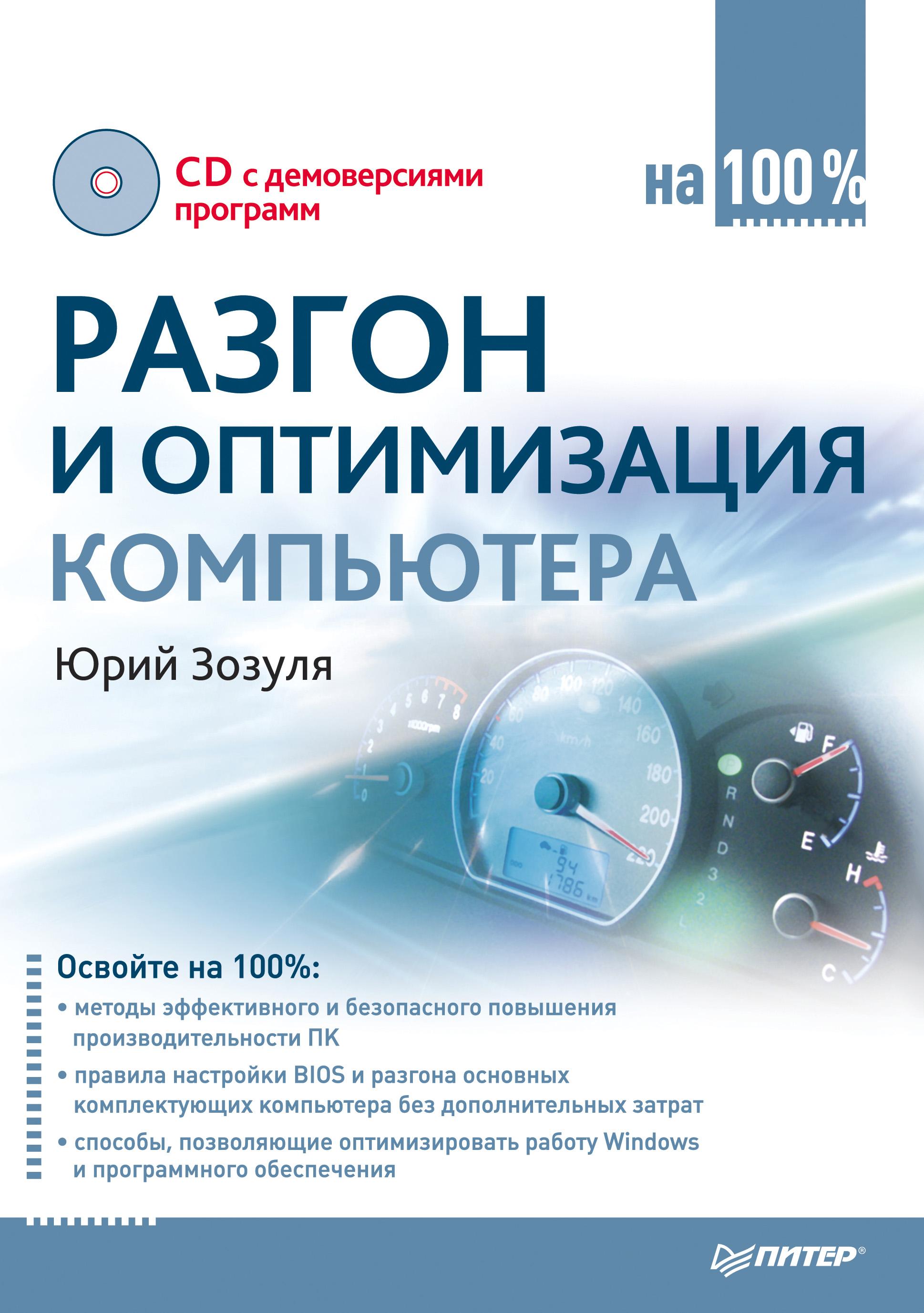 Юрий Зозуля «Разгон и оптимизация компьютера на 100 %»