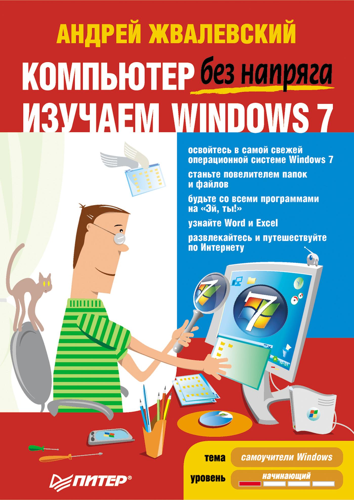 Андрей Жвалевский «Компьютер без напряга. Изучаем Windows 7»