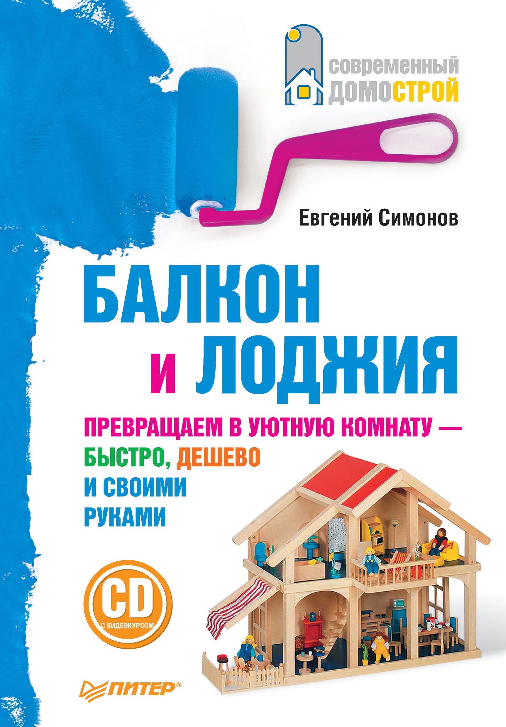 Е. В. Симонов Балкон и лоджия