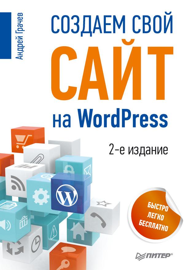 Андрей Грачев «Создаем свой сайт на WordPress: быстро, легко и бесплатно»