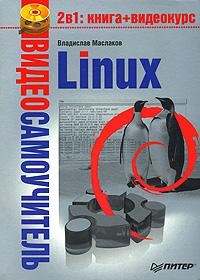 Владислав Маслаков «Linux»