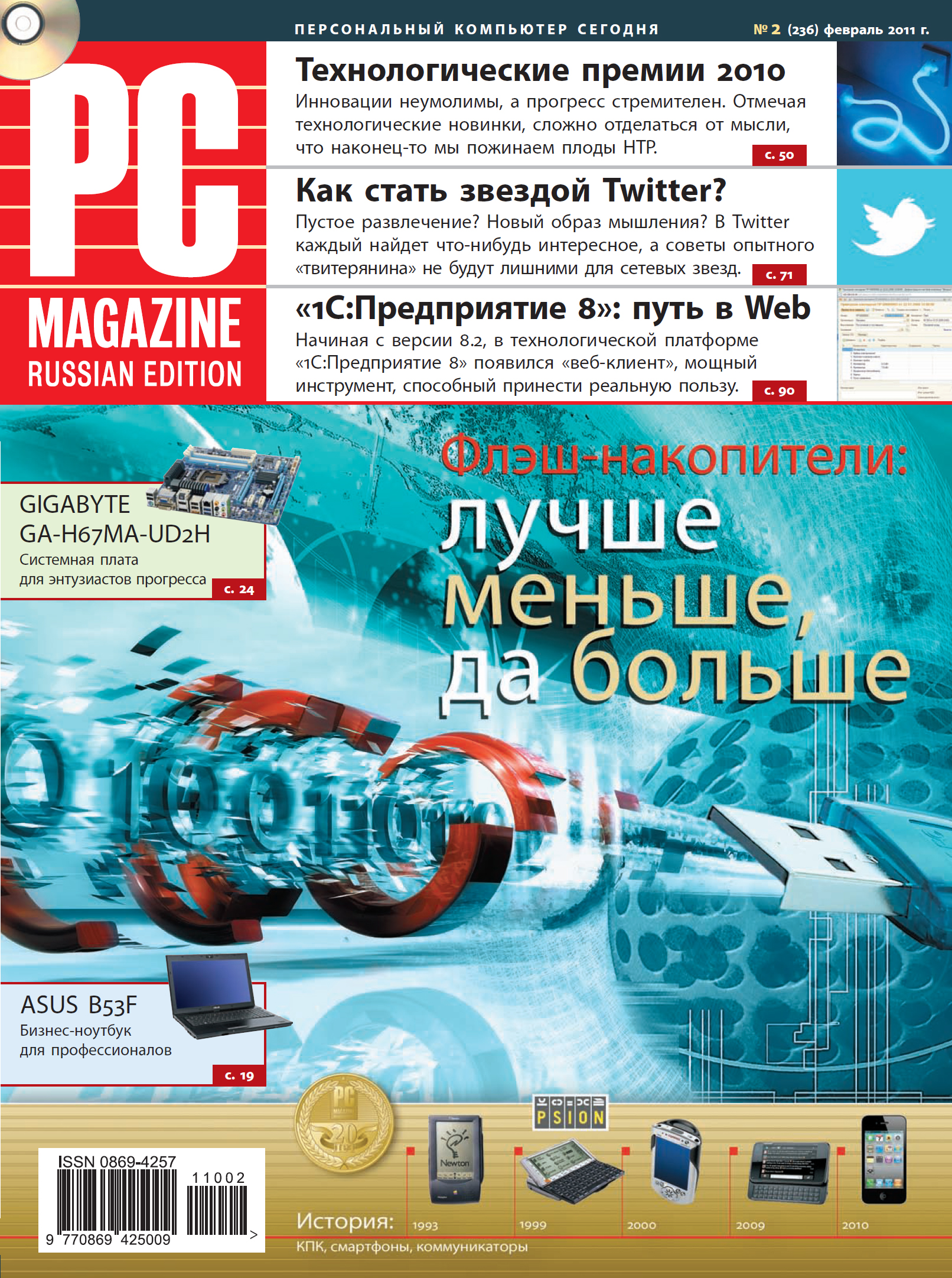 PC Magazine/RE Журнал PC Magazine/RE №2/2011 компьютер