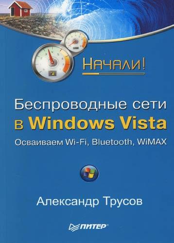 Александр Трусов «Беспроводные сети в Windows Vista. Начали!»