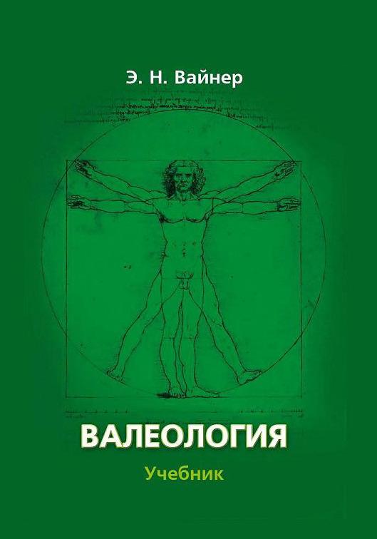 Эдуард Вайнер «Валеология. Учебник для вузов»