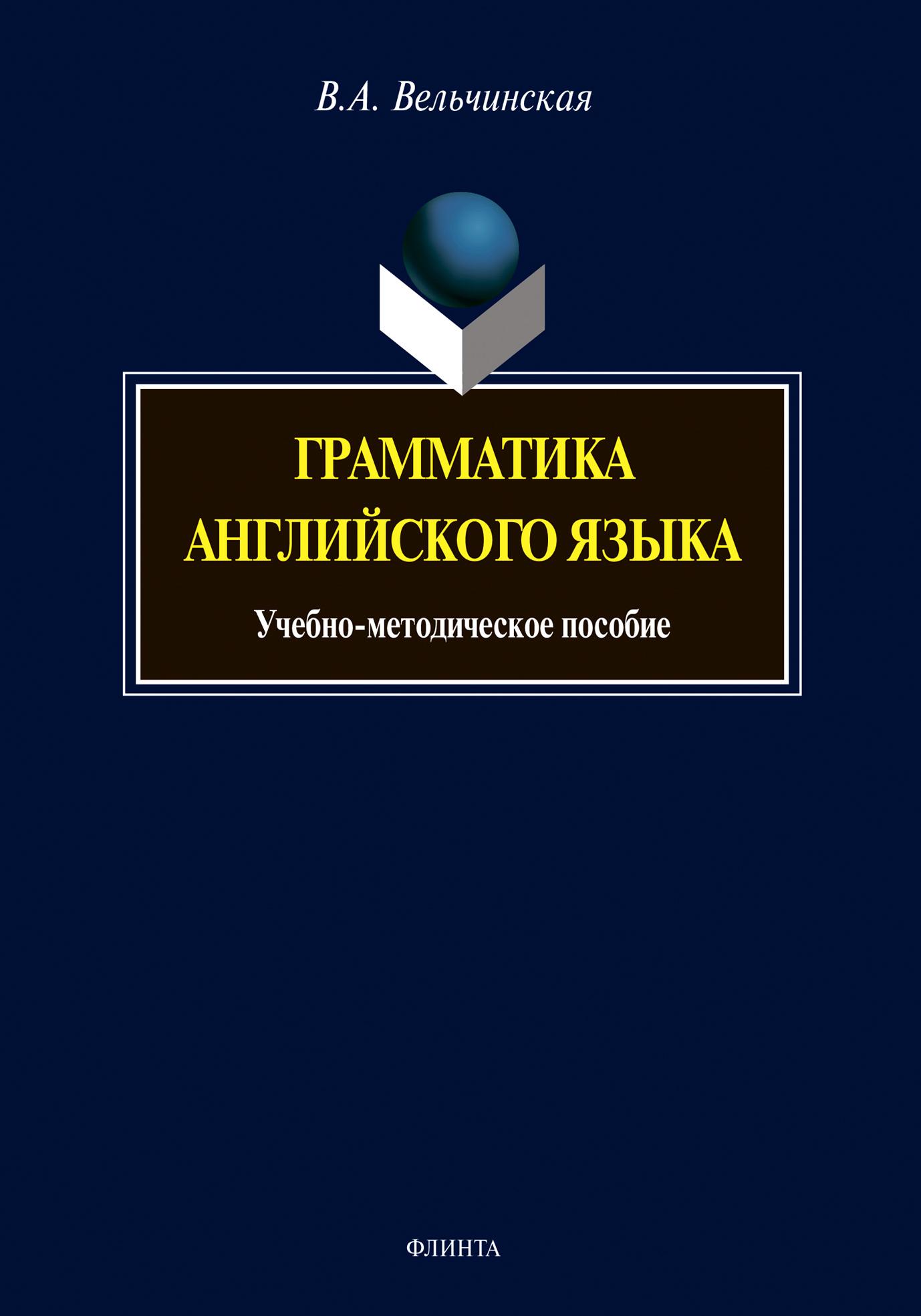 Валентина Вельчинская «Грамматика английского языка. Учебно-методическое пособие»