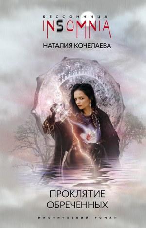 Наталия Кочелаева Проклятие обреченных стоимость