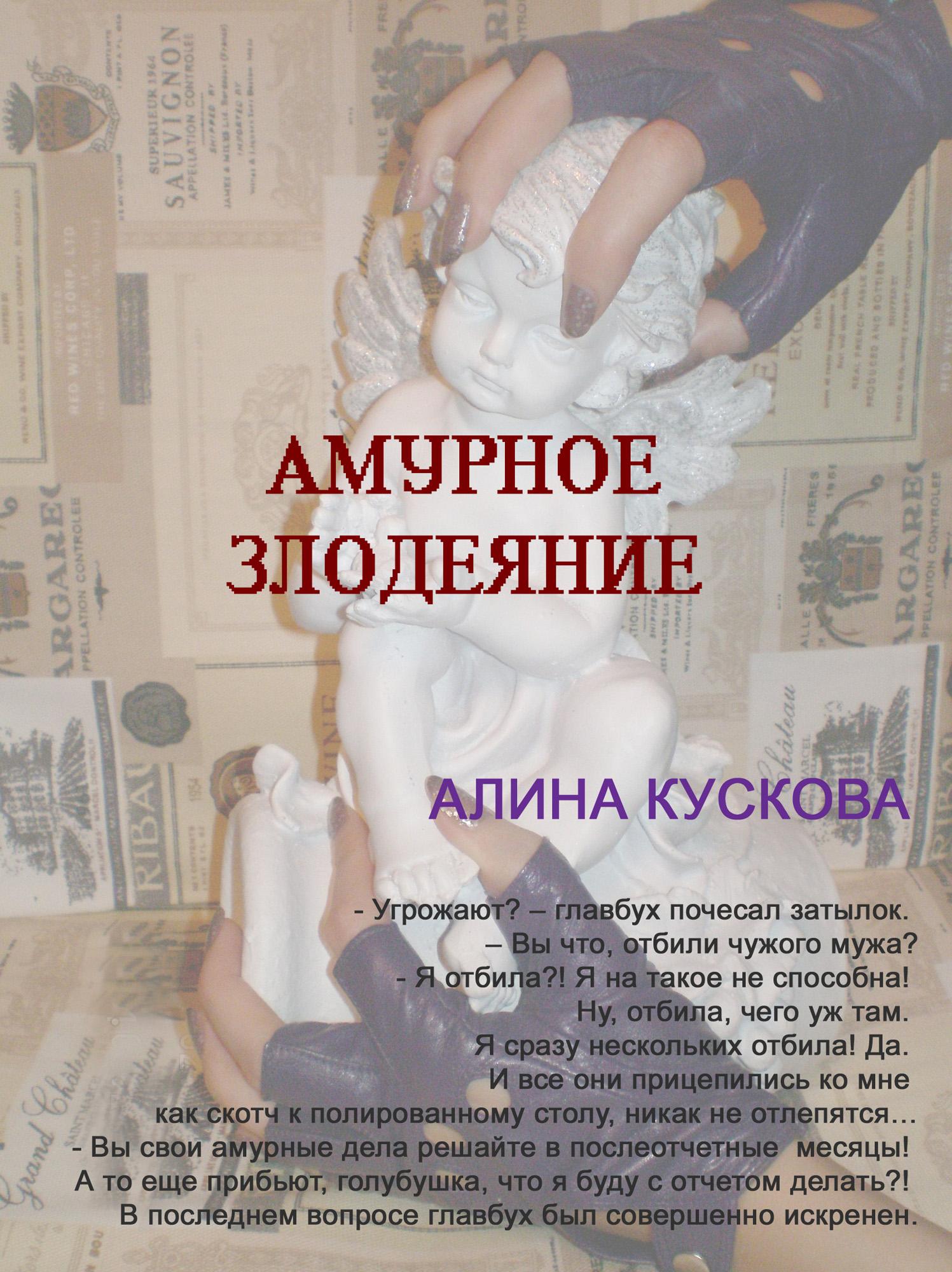 Алина Кускова Амурное злодеяние алина кускова сердце на льду