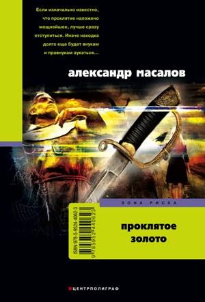 Александр Александрович Масалов Проклятое золото доцук поход к двум водопадам