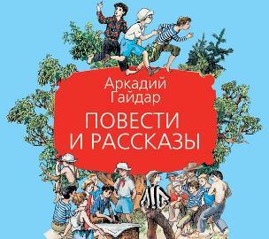 Аркадий Гайдар Повести и рассказы аркадий гайдар чук и гек сборник