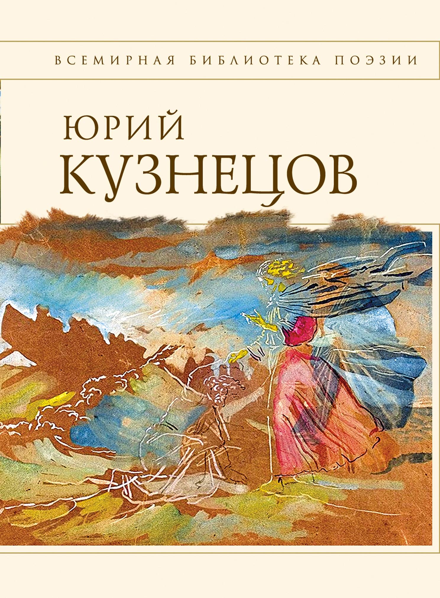 Юрий Поликарпович Кузнецов Стихотворения