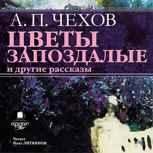 Антон Чехов «Цветы запоздалые» и другие рассказы стоимость