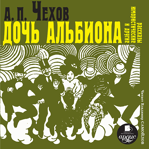Антон Чехов «Дочь Альбиона» и другие юмористические рассказы жалобная книга