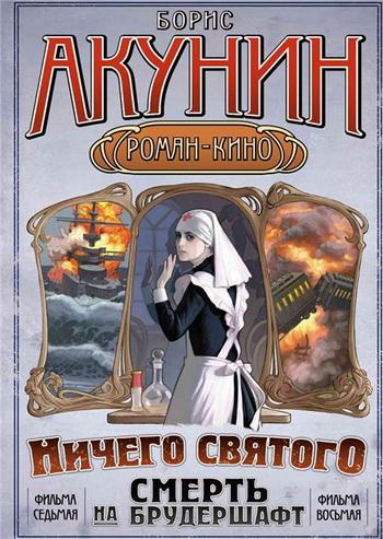 Борис Акунин «Мария», Мария… борис акунин вдовий плат роман