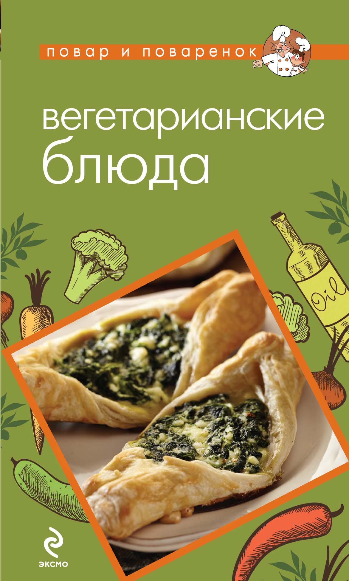 Отсутствует Вегетарианские блюда овощные и вегетарианские блюда готовьте как профессионалы