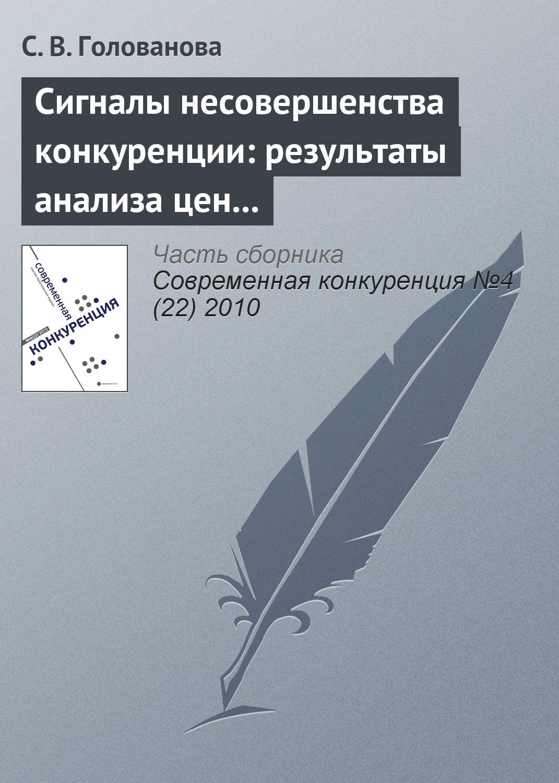 С. В. Голованова Сигналы несовершенства конкуренции: результаты анализа цен товаров, вовлеченных в международную торговлю