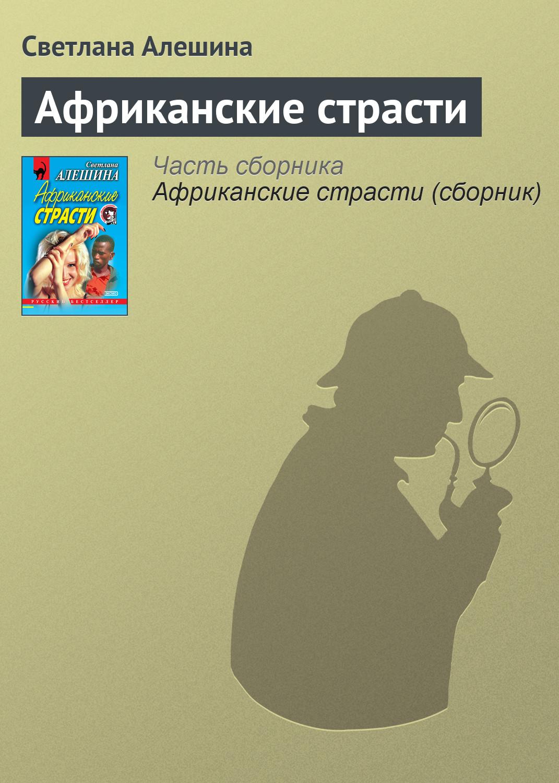 Светлана Алешина Африканские страсти светлана алешина новая русская