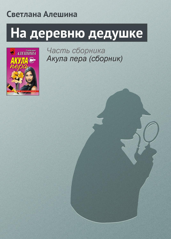 Светлана Алешина На деревню дедушке рация