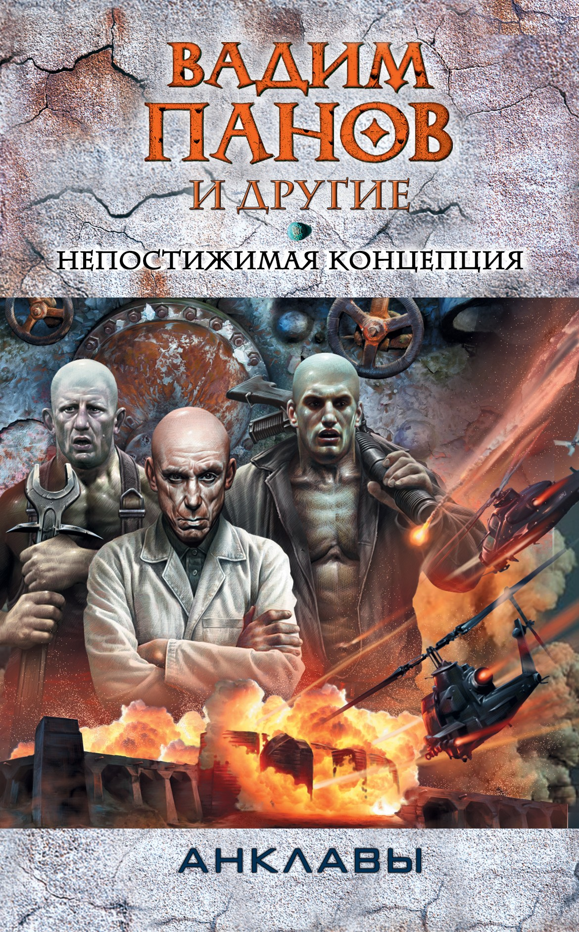 купить Вадим Панов Непостижимая концепция по цене 176 рублей