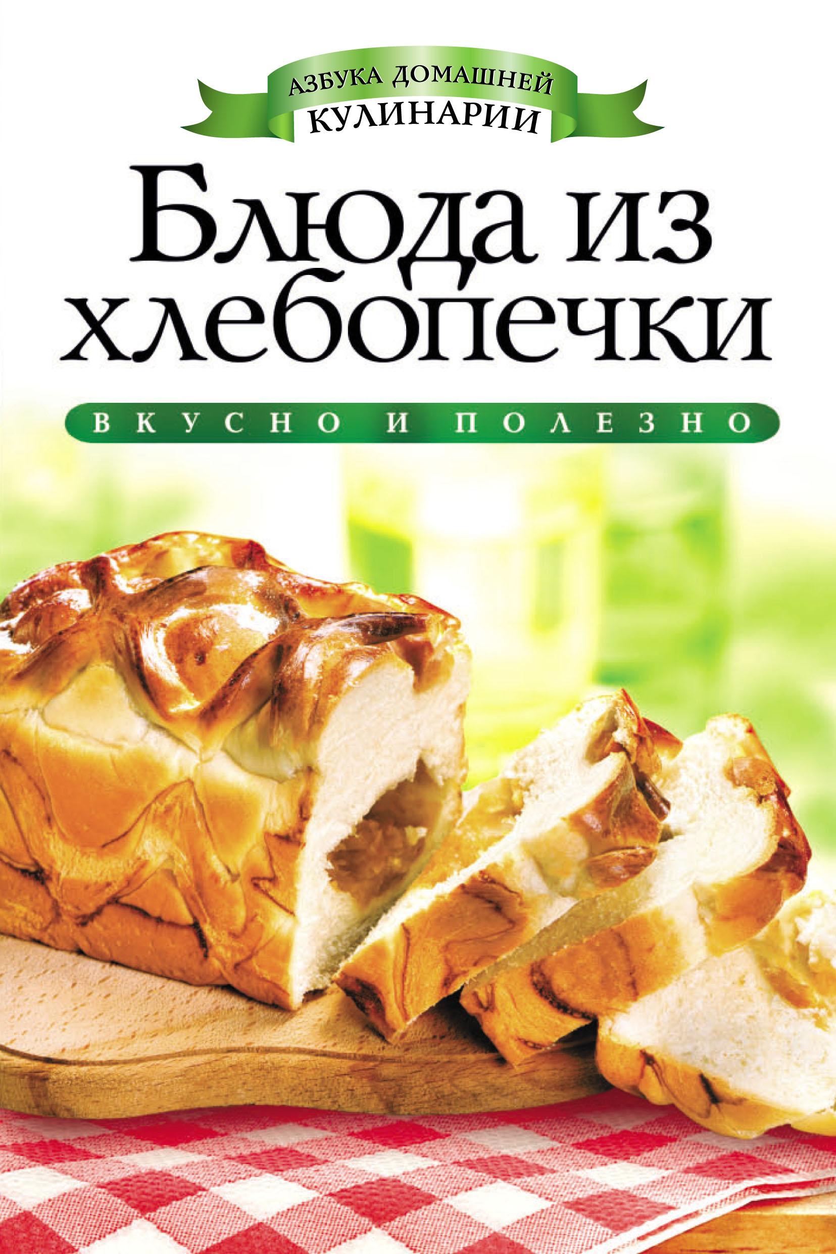 Ирина Зайцева Блюда из хлебопечки