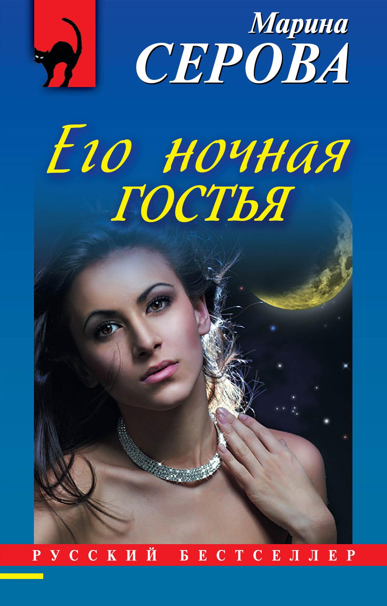 Марина Серова Его ночная гостья