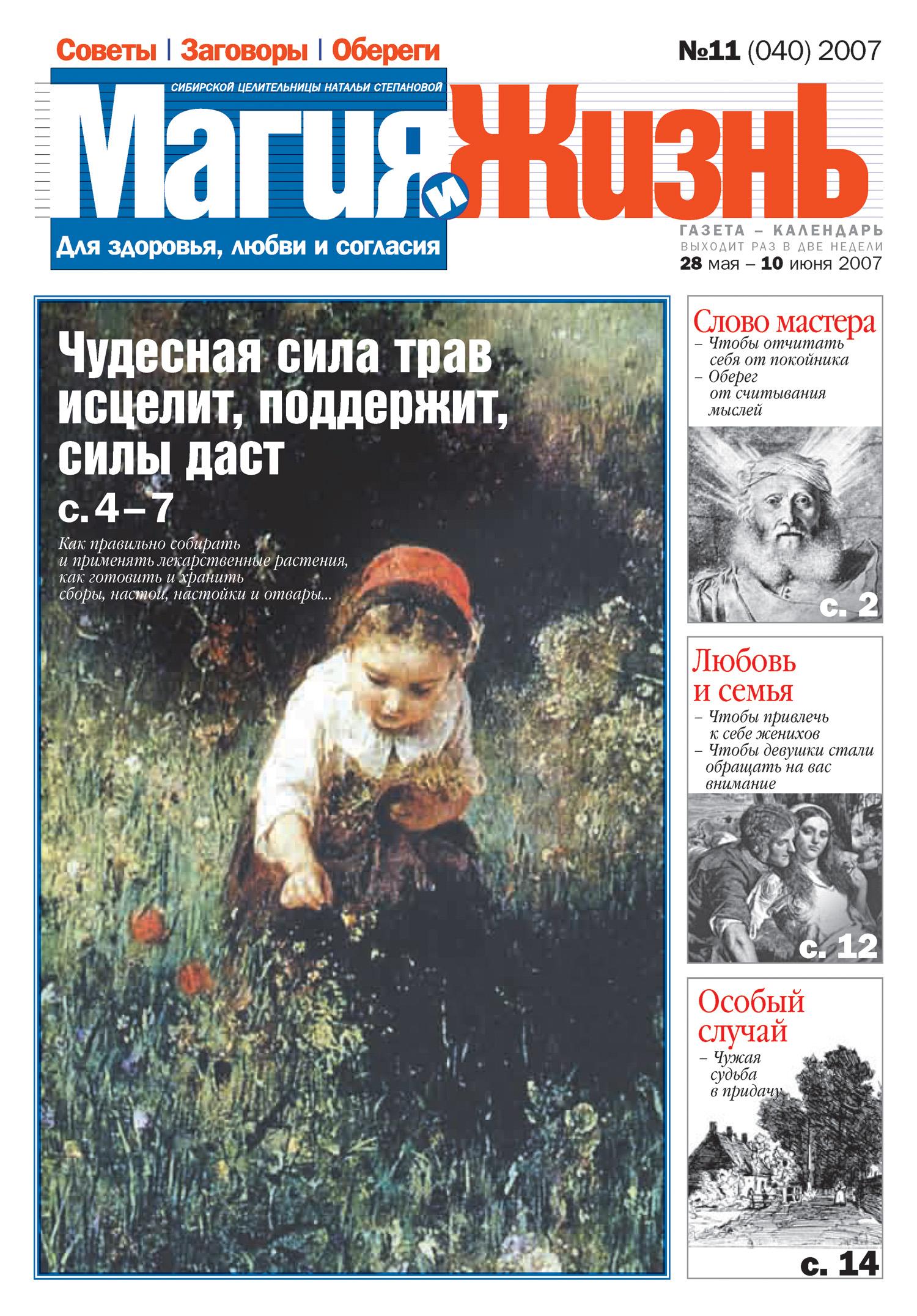 Магия и жизнь. Газета сибирской целительницы Натальи Степановой №11 (40) 2007