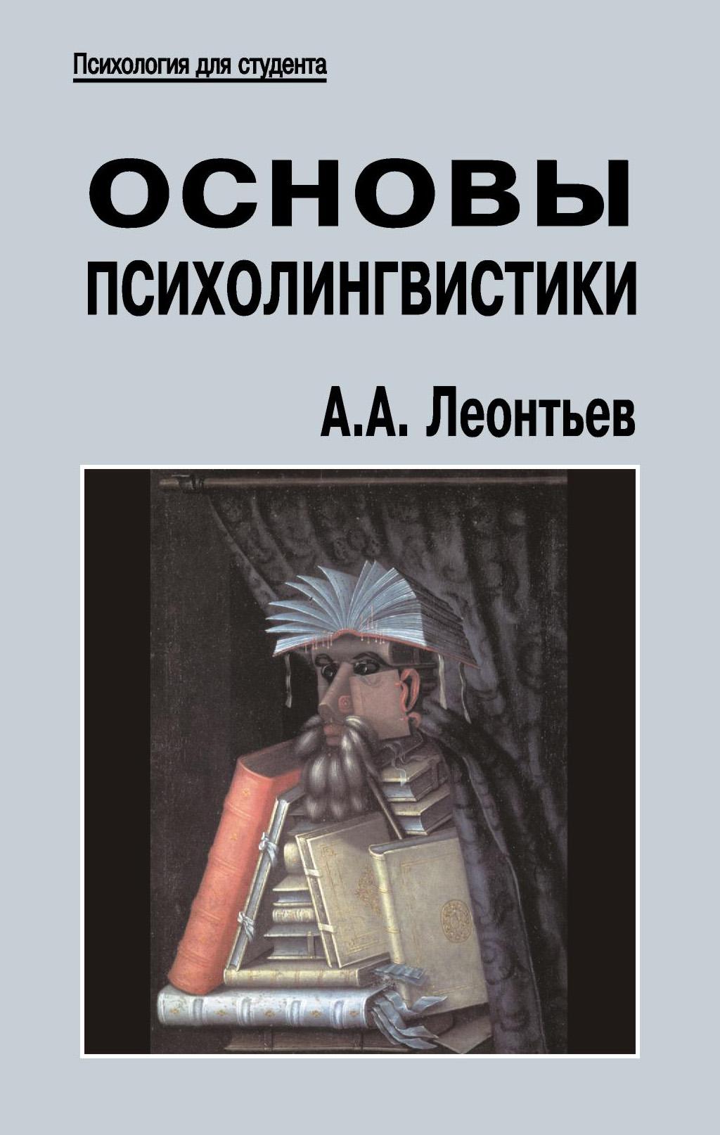 А. А. Леонтьев Основы психолингвистики леонтьев л древесиноведение и лесное товароведение учебник