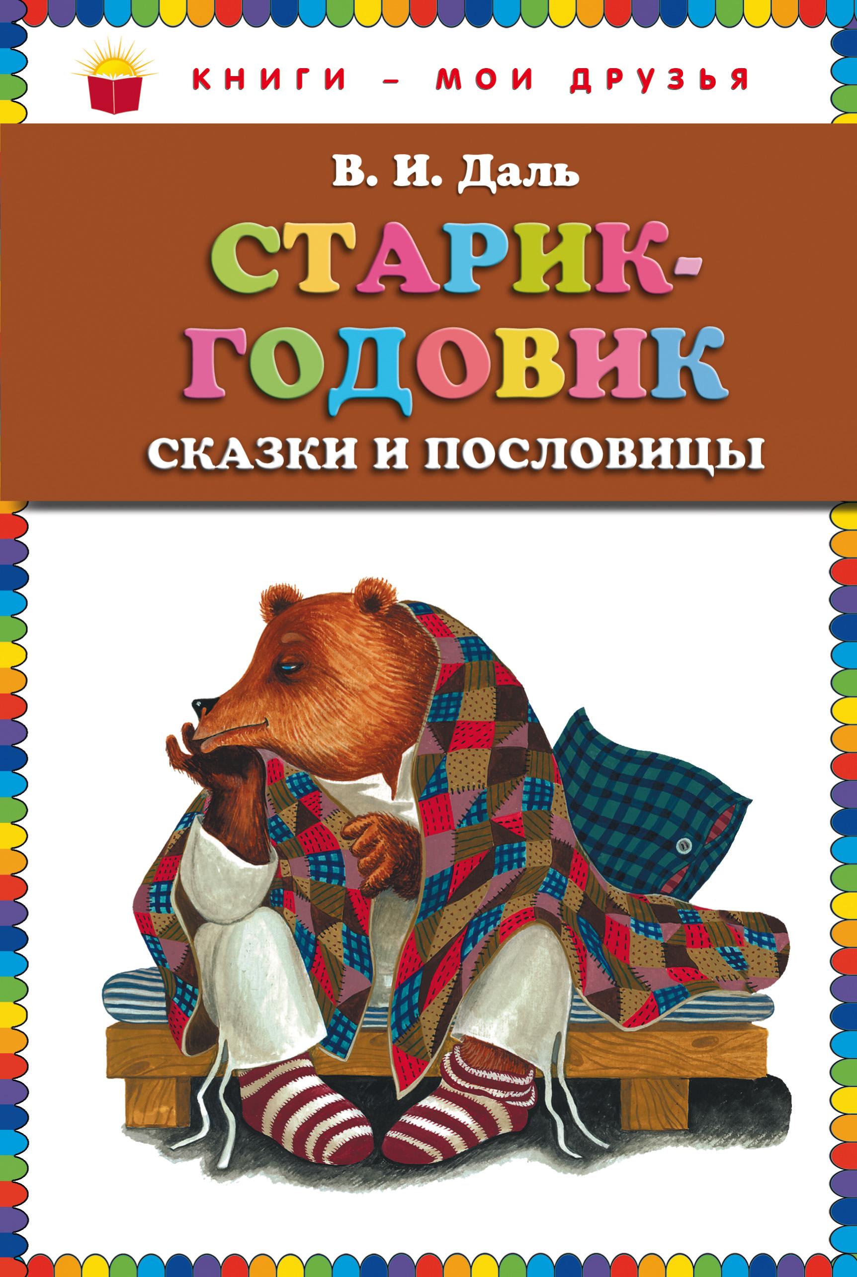 Владимир Иванович Даль Старик-годовик даль владимир иванович старик годовик сказки и пословицы