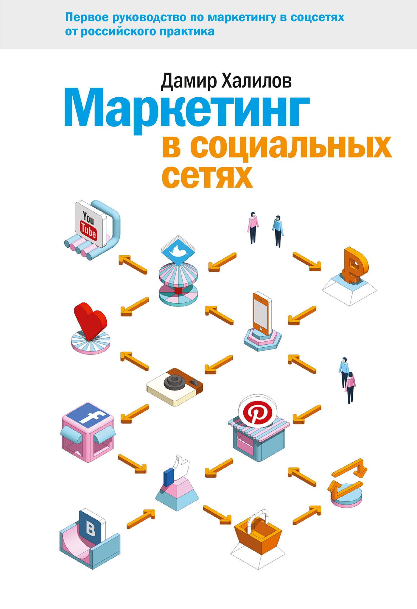 Дамир Халилов Маркетинг в социальных сетях халилов д маркетинг в социальных сетях