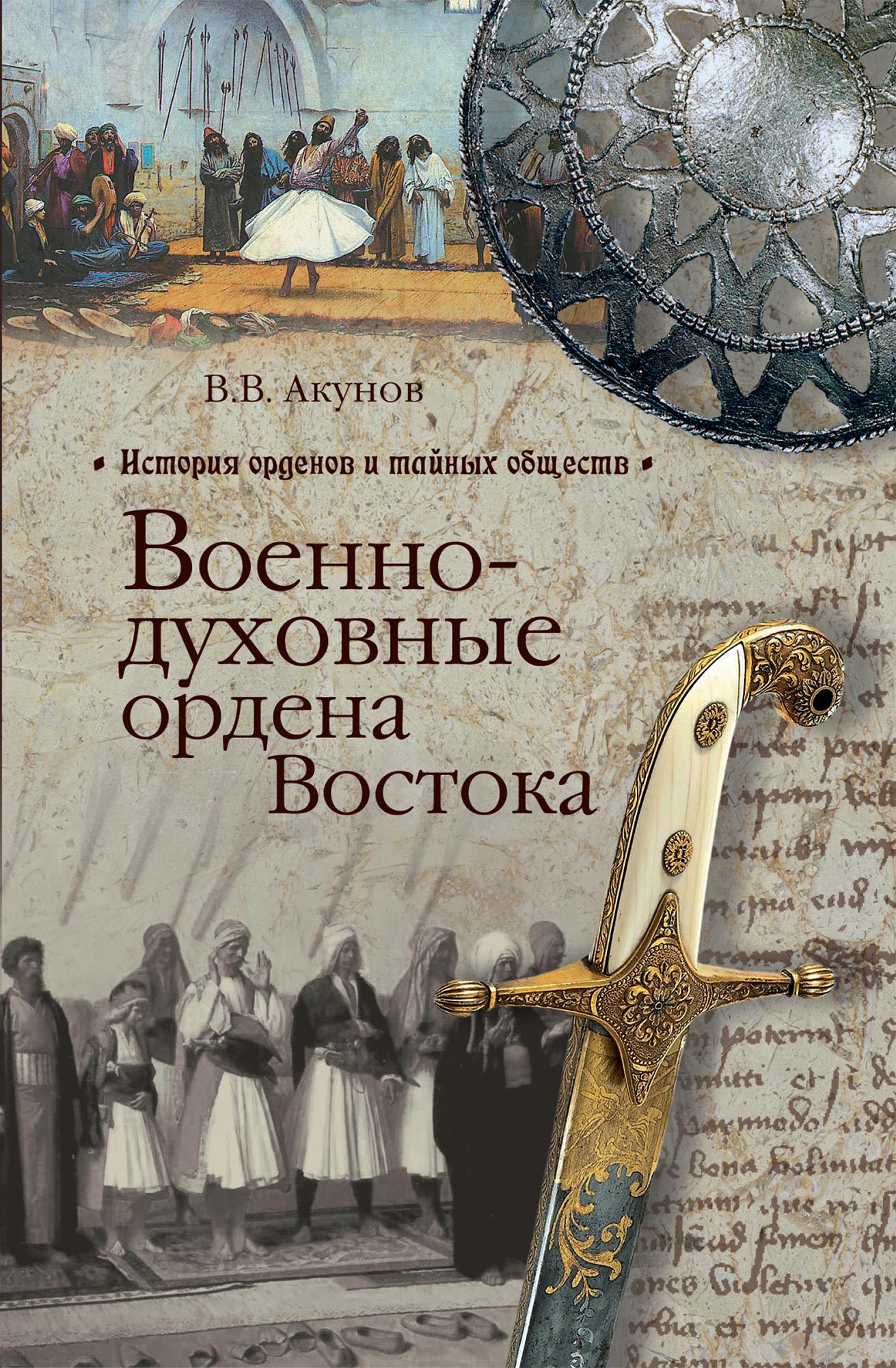 Военно-духовные ордена Востока ( Вольфганг Акунов  )