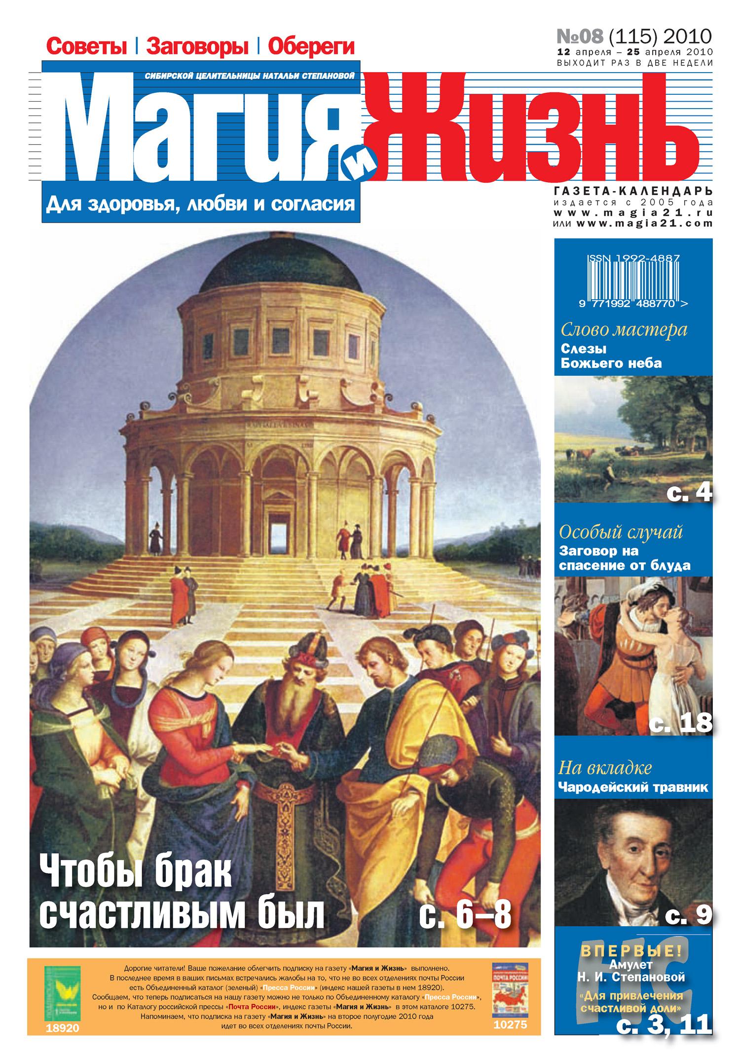 Магия и жизнь. Газета сибирской целительницы Натальи Степановой №8 (115) 2010