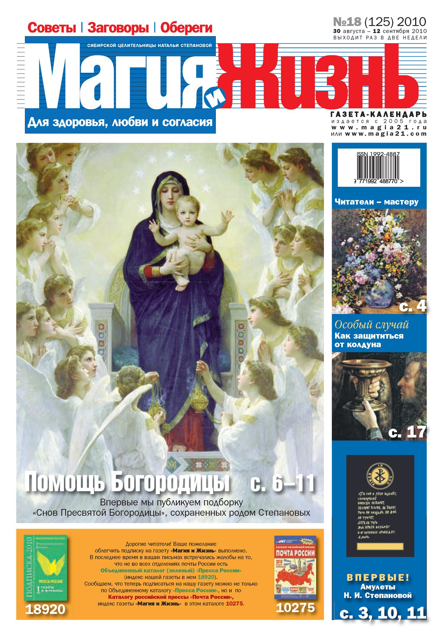 Магия и жизнь. Газета сибирской целительницы Натальи Степановой № 18 (125) 2010