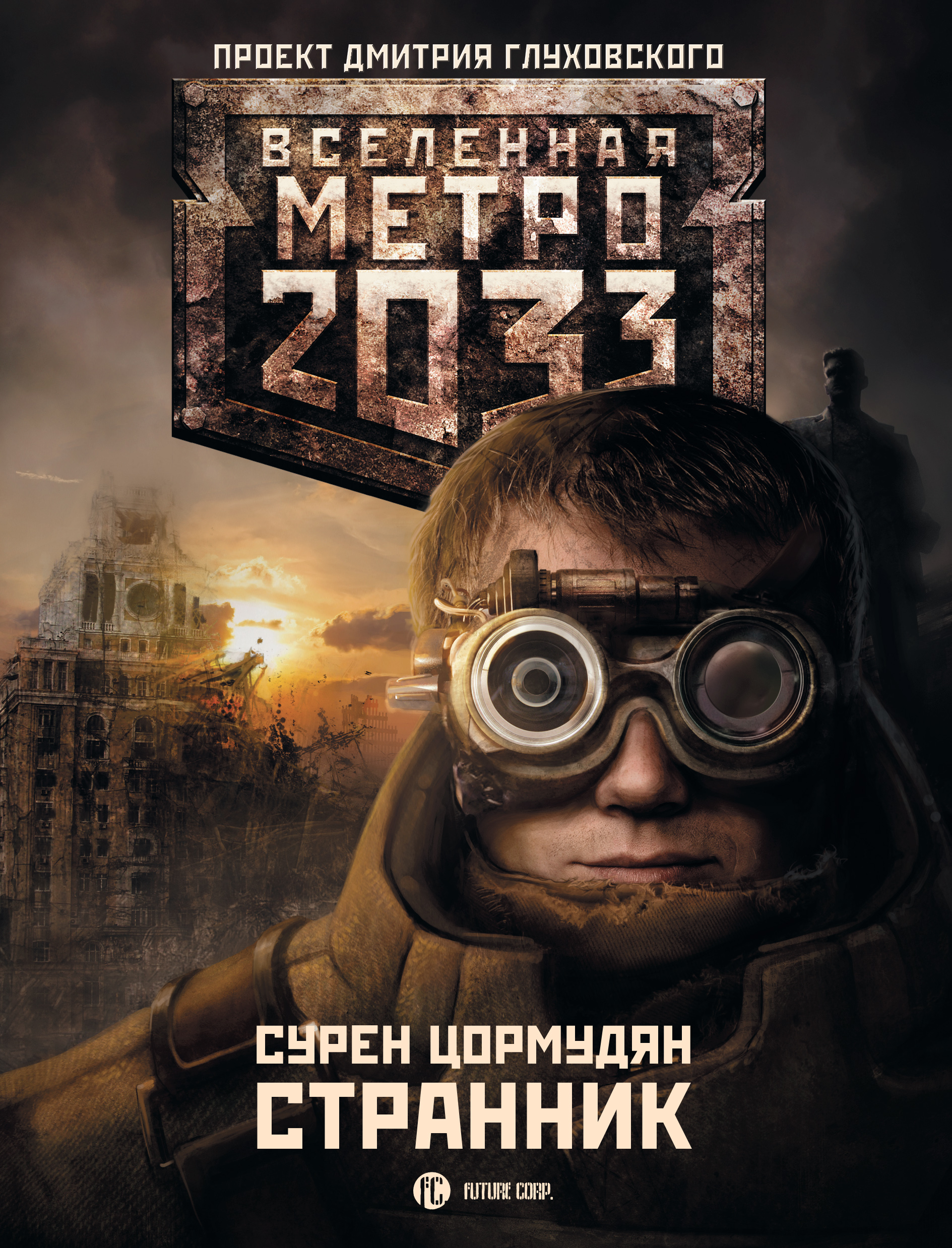Сурен Цормудян Метро 2033: Странник уленгов ю метро 2033 грань человечности isbn 9785170979134