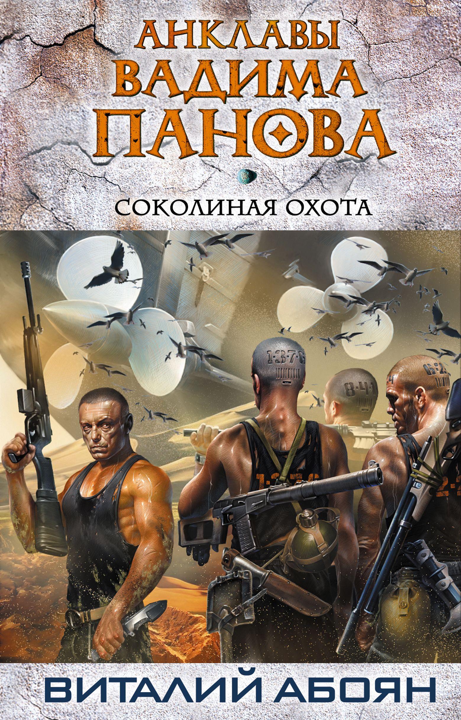 Виталий Абоян «Соколиная охота»
