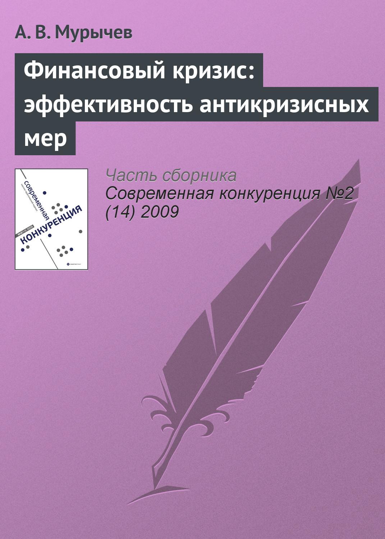 А. В. Мурычев Финансовый кризис: эффективность антикризисных мер мировой финансовый кризис что дальше